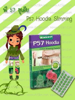 พี57 ฮูเดีย สลิมมิ่ง 30เม็ด (P57 Hoodia Slimming 30Caps.)