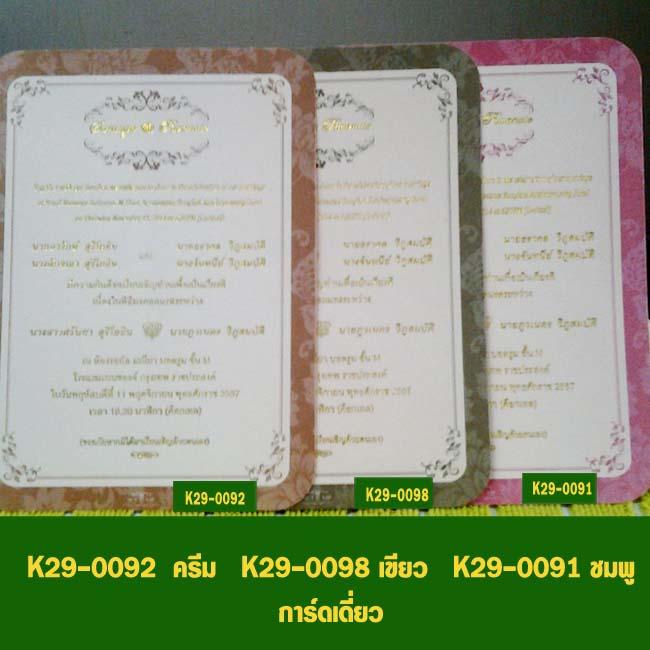 K 29-0092 K 29-0098 K 29-0091