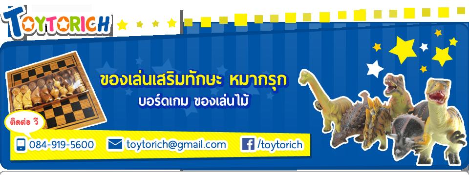 toytorich