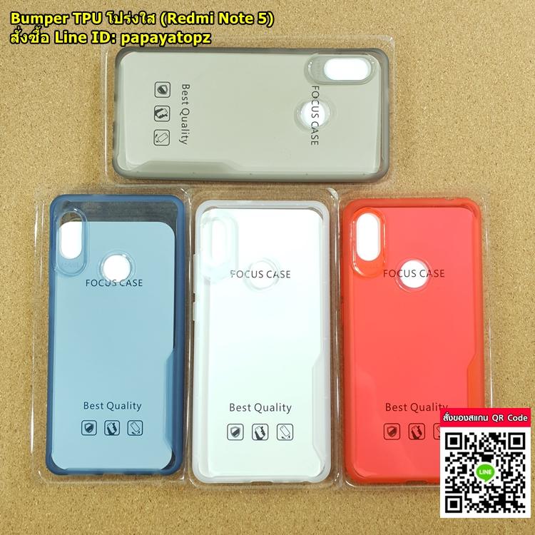 Bumper TPU โปร่งใส (Xiaomi Redmi Note 5)