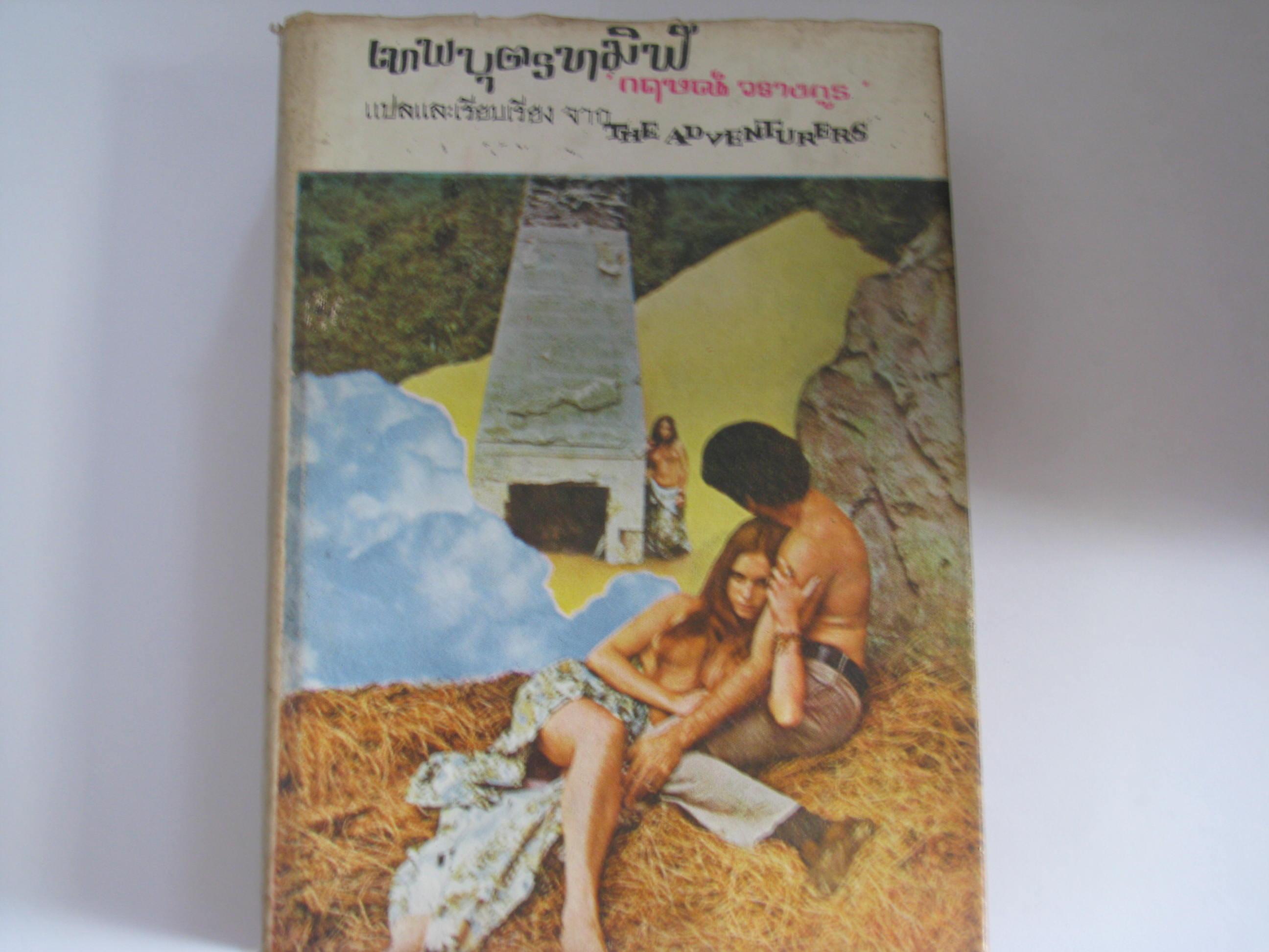เทพบุตรทมิฬ เล่ม 2 (The Adventurers) Harold Robbins เขียน กฤษณ์ วรางกูร แปล
