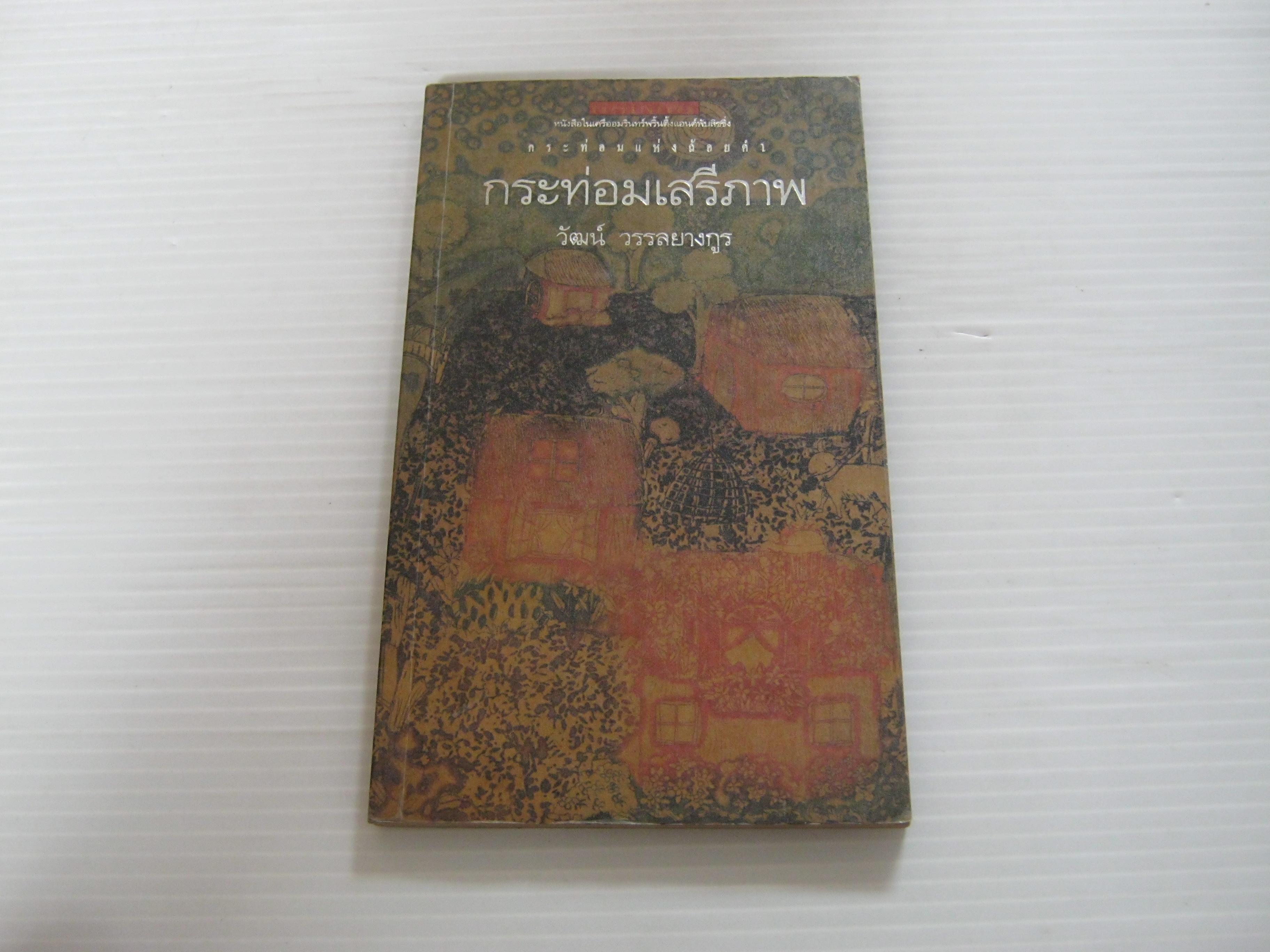 กระท่อมเสรีภาพ วัฒน์ วัลยางกูร เขียน