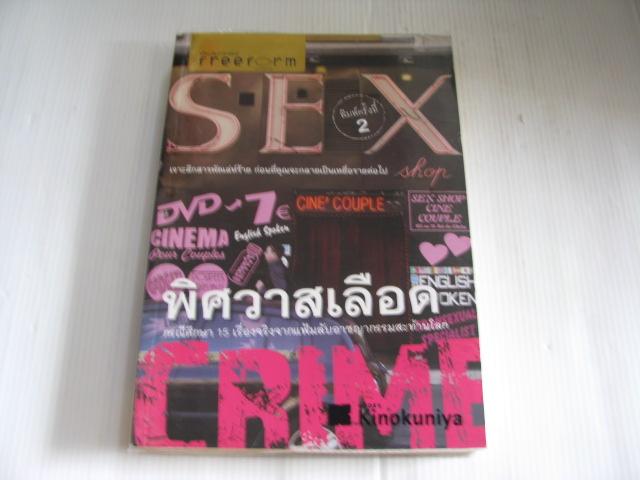 พิศวาสเลือด (Sex Crime) พิมพ์ครั้งที่ 2 วิไลเรขา สมปราชญ์, สินีนาฏ นันทสิฐ, รุ่งทิพย์ ตันติประทีป เรียบเรียง