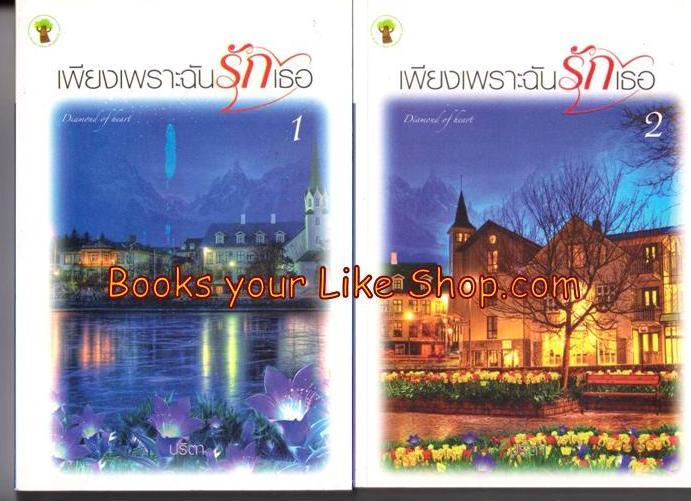 เพียงเพราะฉันรักเธอ 2 เล่มจบ / ปริตา หนังสือใหม่***สนุกมาก***+ส่งฟรี