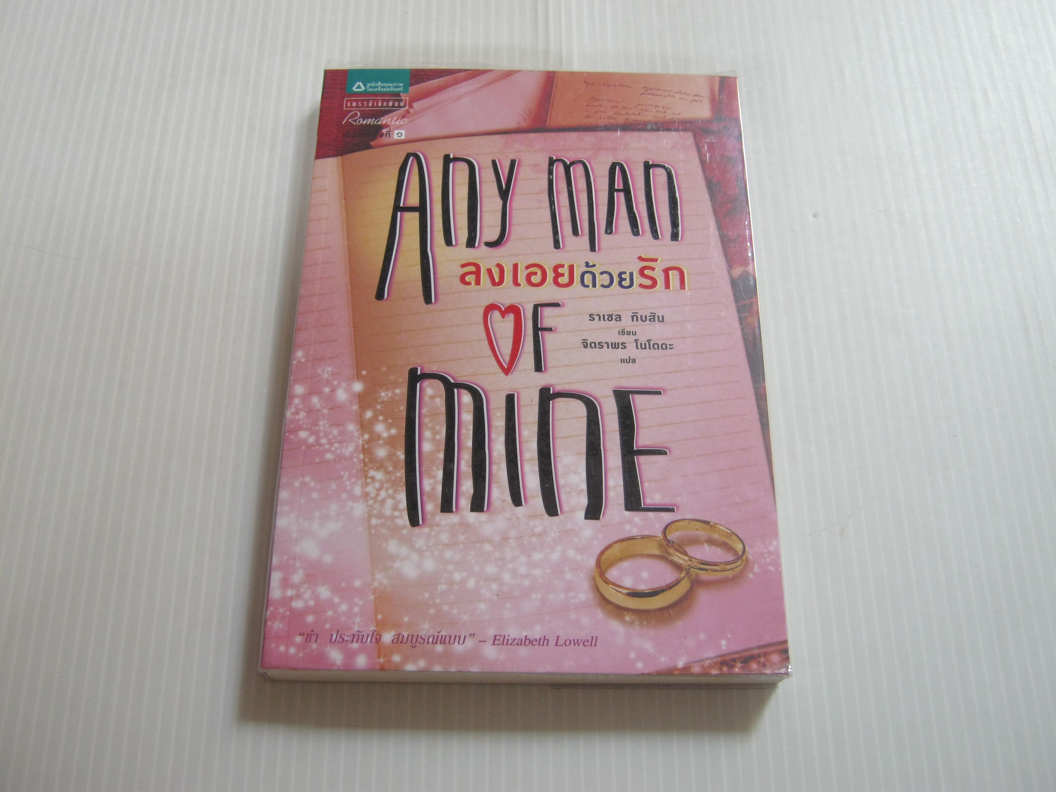 ลงเอยด้วยรัก (Any Man of Mine) ราเชล กิบสัน เขียน จิตราพร โนโตดะ แปล