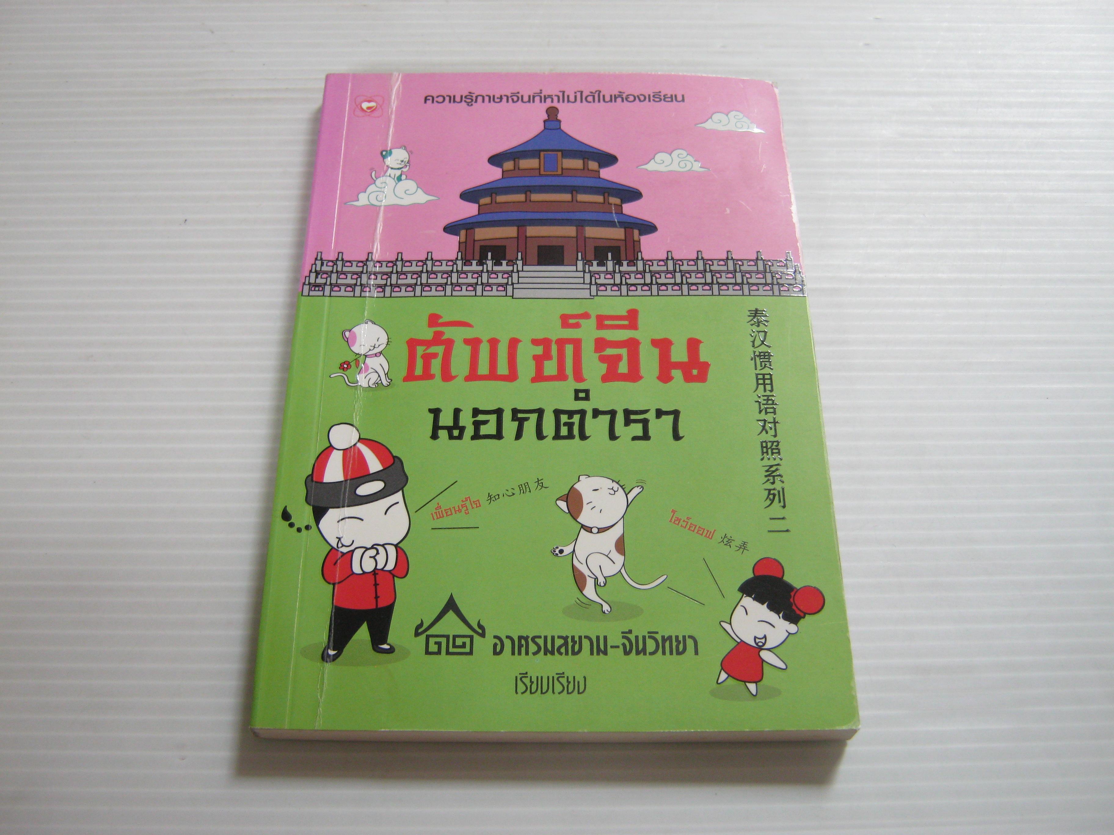 ศัพท์จีนนอกตำรา อาศรมสยาม-จีนวิทยา เรียบเรียง