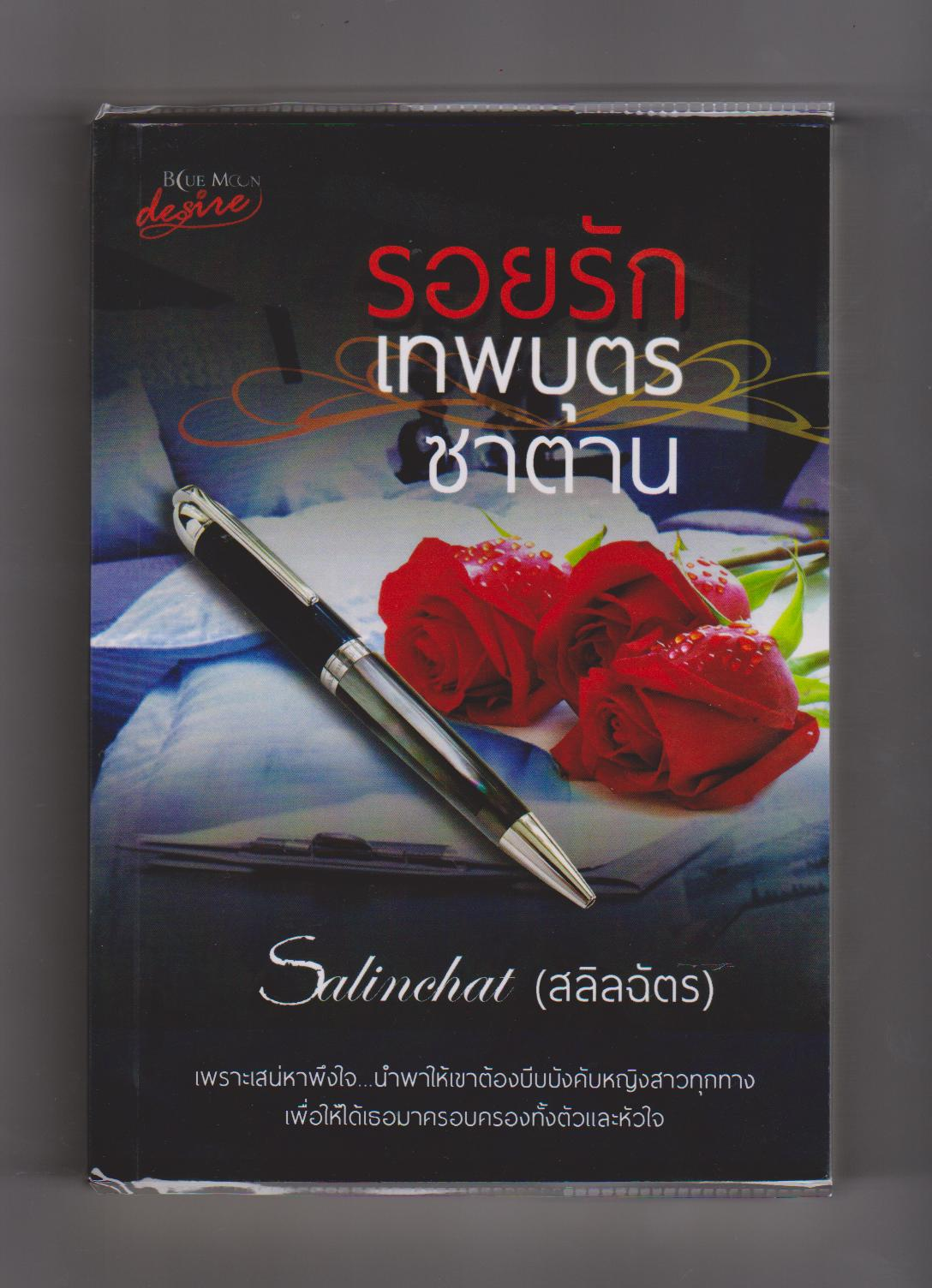 รอยรักเทพบุตรซาตาน / สลิลฉัตร หนังสือใหม่