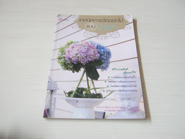 เทคนิคการจัดดอกไม้แบบง่าย ๆ โดย อาจารย์เศรษฐมันตร์ กาญจนกุล