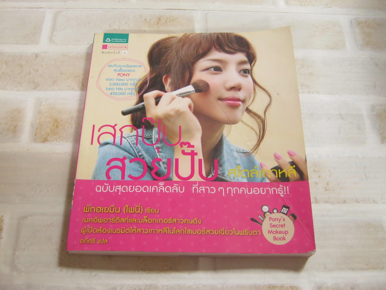 เสกปุ๊บ สวยปั๊บ สไตล์เกาหลี พิมพ์ครั้งที่ 4 พักฮเยมิน (โพนี่) เขียน อภิศรี แปล