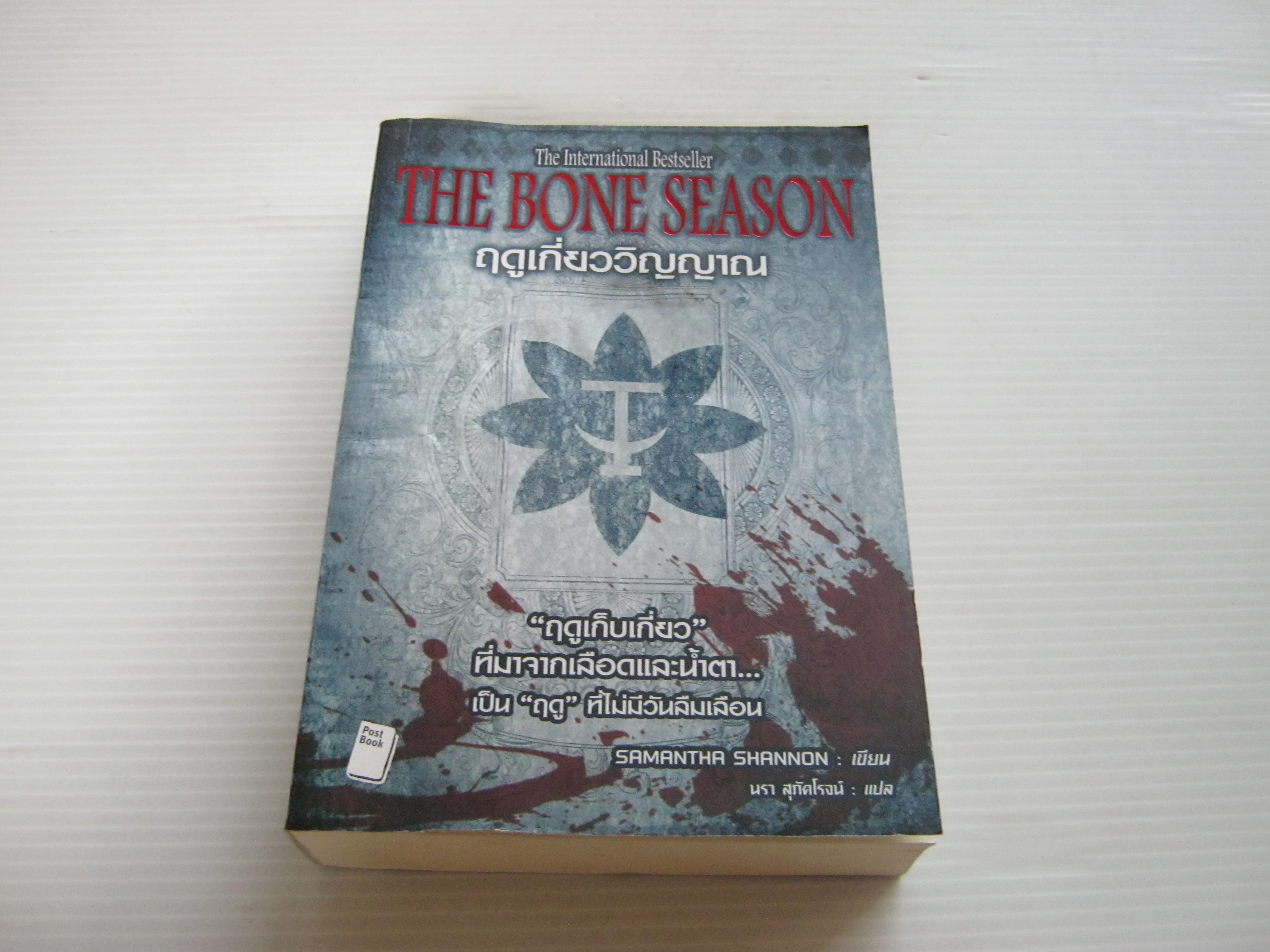 ฤดูเกี่ยววิญญาณ (The Bone Season) Samantha Shannon เขียน นรา สุภัคโรจน์ แปล