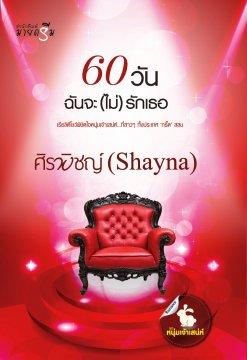 E-book / 60 วันฉันจะ(ไม่)รักเธอ / Shayna
