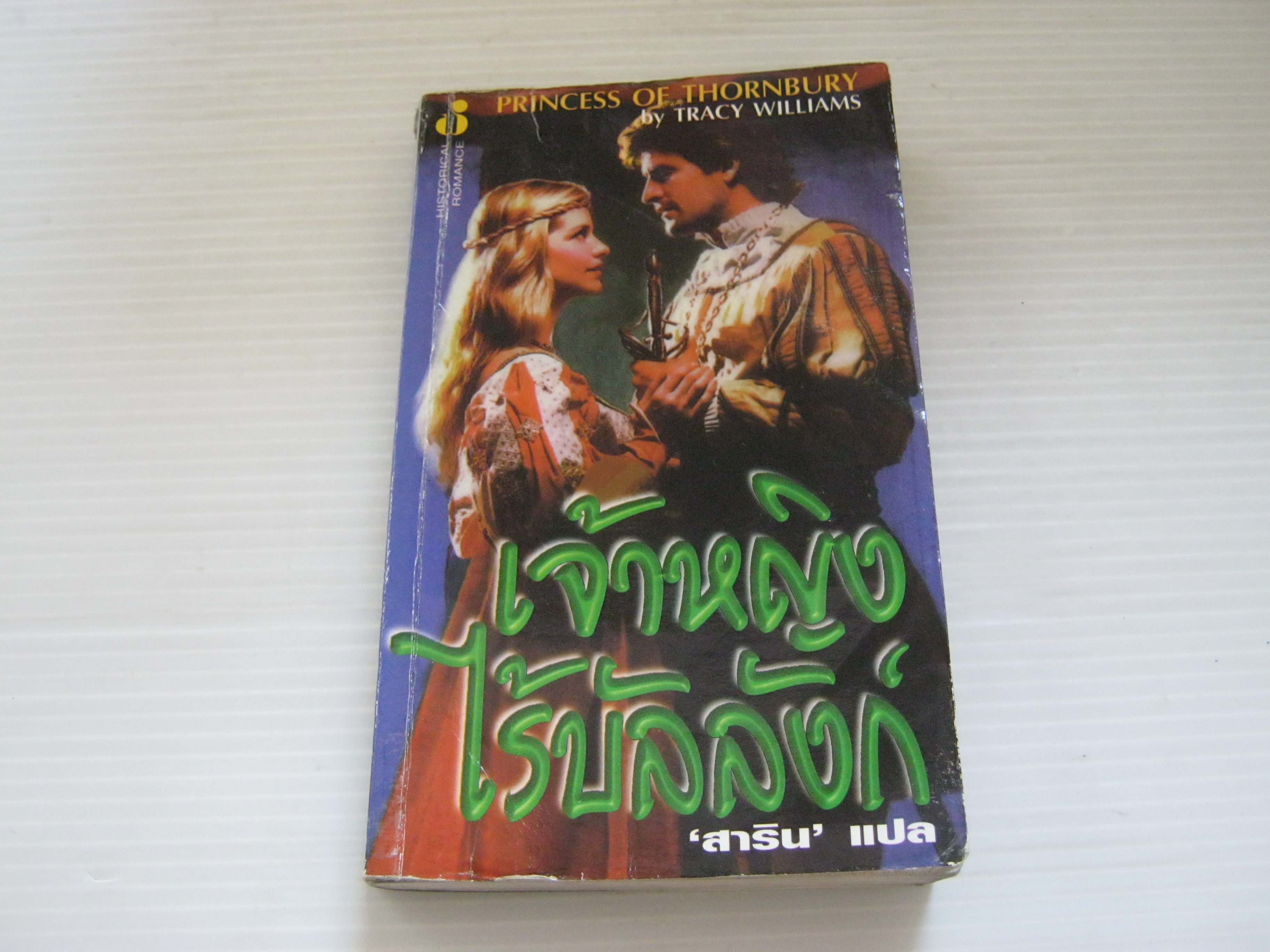 เจ้าหญิงไร้บัลลังก์ (Princess of Thornbury) Tracy Williams เขียน สาริน แปล