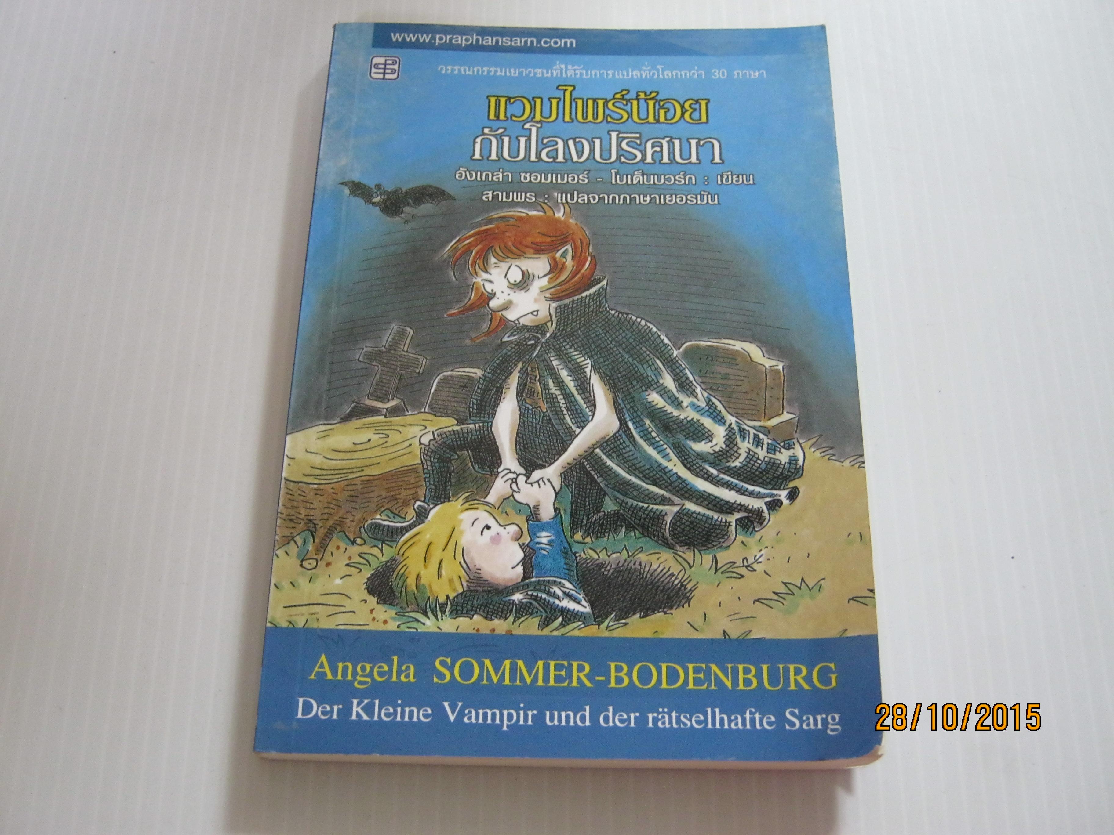 แวมไพร์น้อยกับโลงปริศนา อังเกล่า ซอมเมอร์-โบเด็นบวร์ก เขียน สามพร แปลจากภาษาเยอรมัน