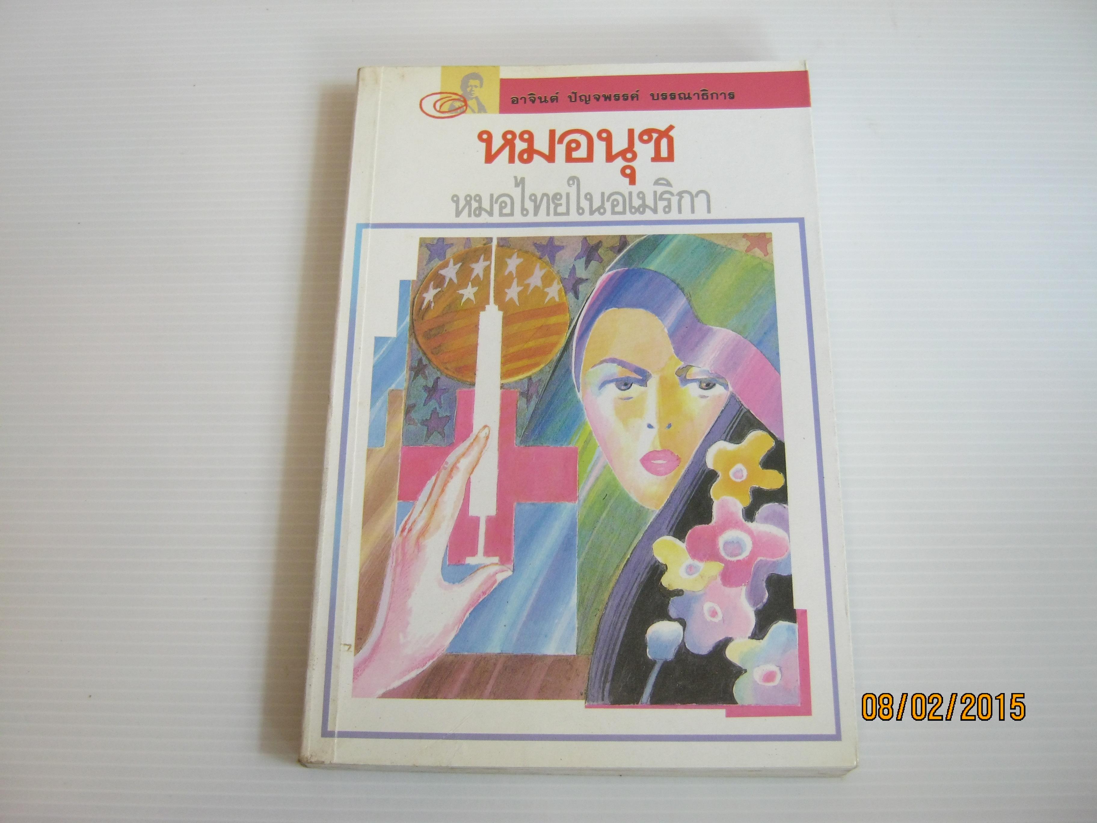 หมอไทยในอเมริกา โดย หมอนุช
