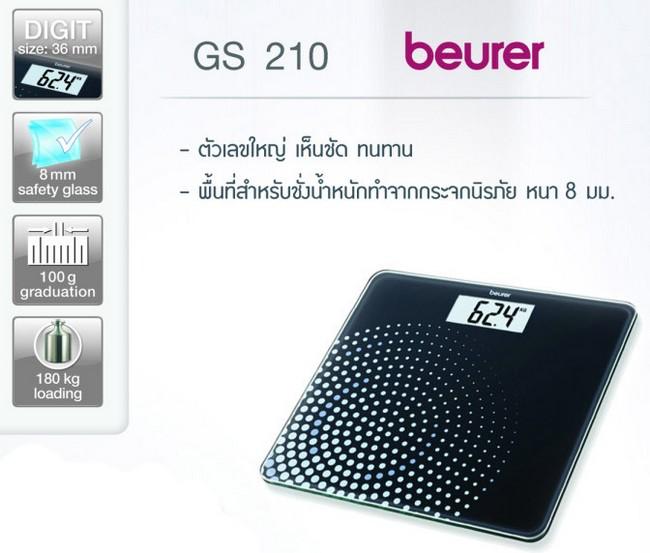 เครื่องชั่งน้ำหนัก Digital beurer รุ่น GS 210 (นำเข้าจาก Germany)