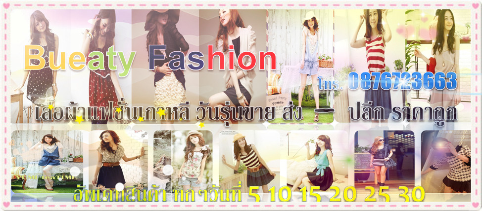 Bueaty Fashion