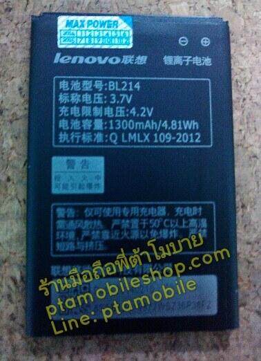 แบตเตอรี่เลอโนโว (Lenovo) A269 (BL-214)