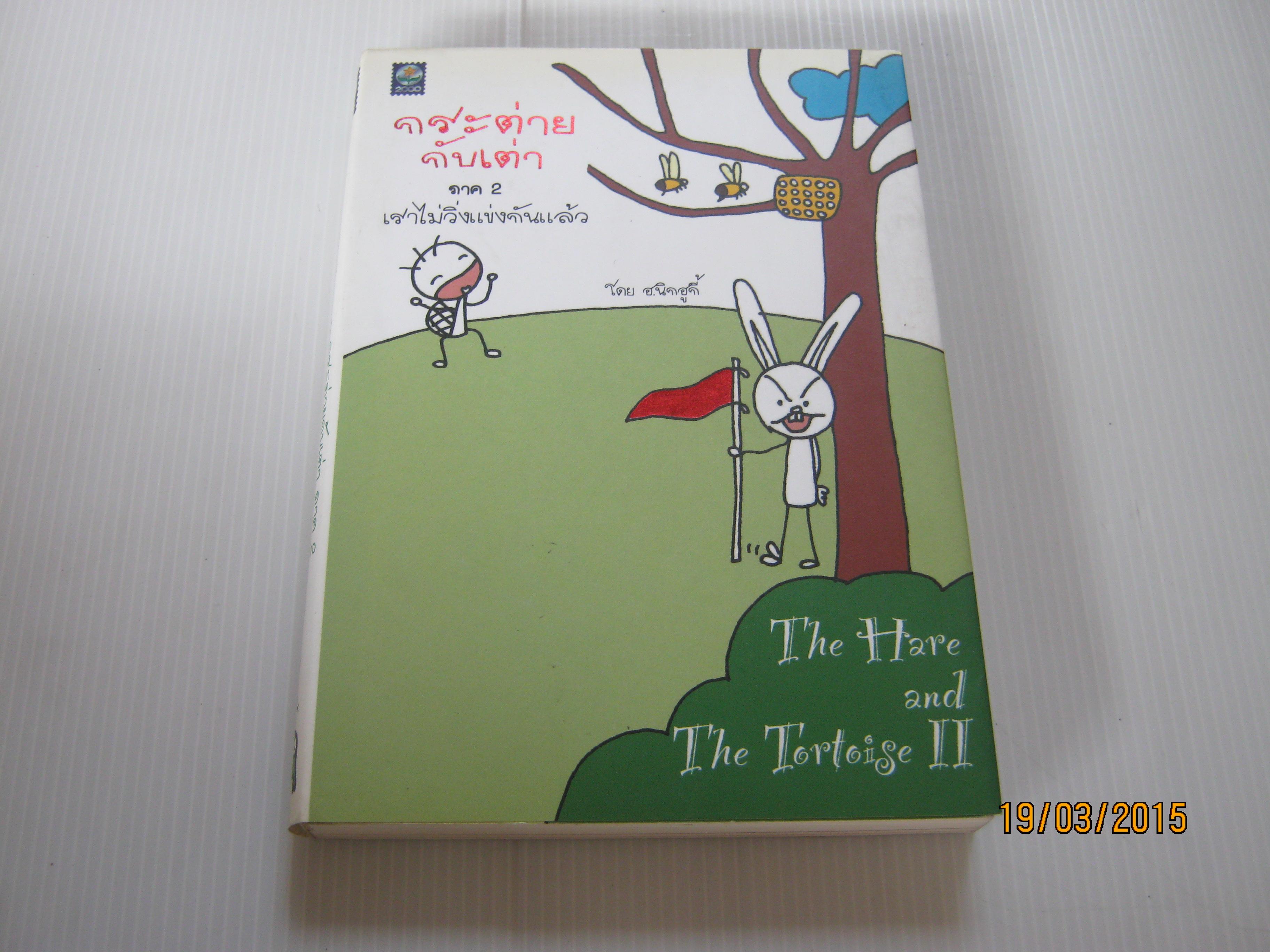 กระต่ายกับเต่า ภาค 2 เราไม่วิ่งแข่งกันแล้ว (The Hare and The Tortoise II) โดย ฮ.นิกฮูกี้
