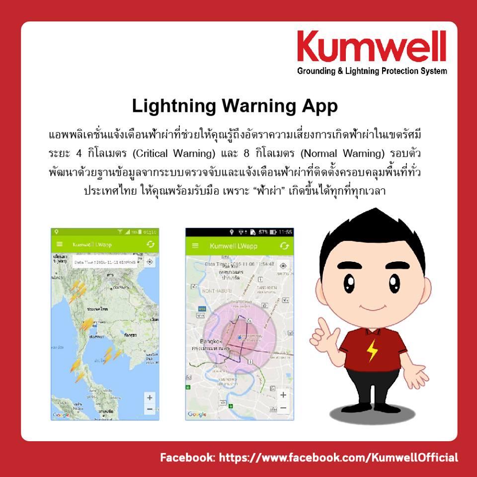 """""""Lightning Warning App"""""""