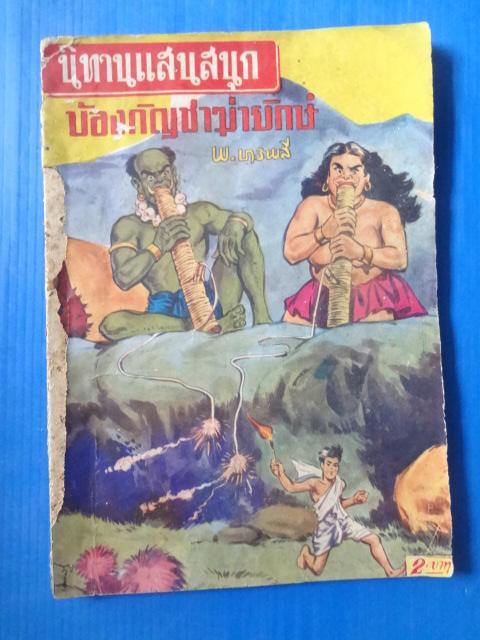 นิทานแสนสนุก บ้องกัญชาฆ่ายักษ์ โดย พ.บางพลี 2501