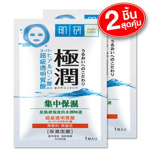 แพคคู่สุดคุ้ม Hada Labo (ฮาดะ ลาโบะ) Super Hyaluronic Acid Moisturizing Face Mask
