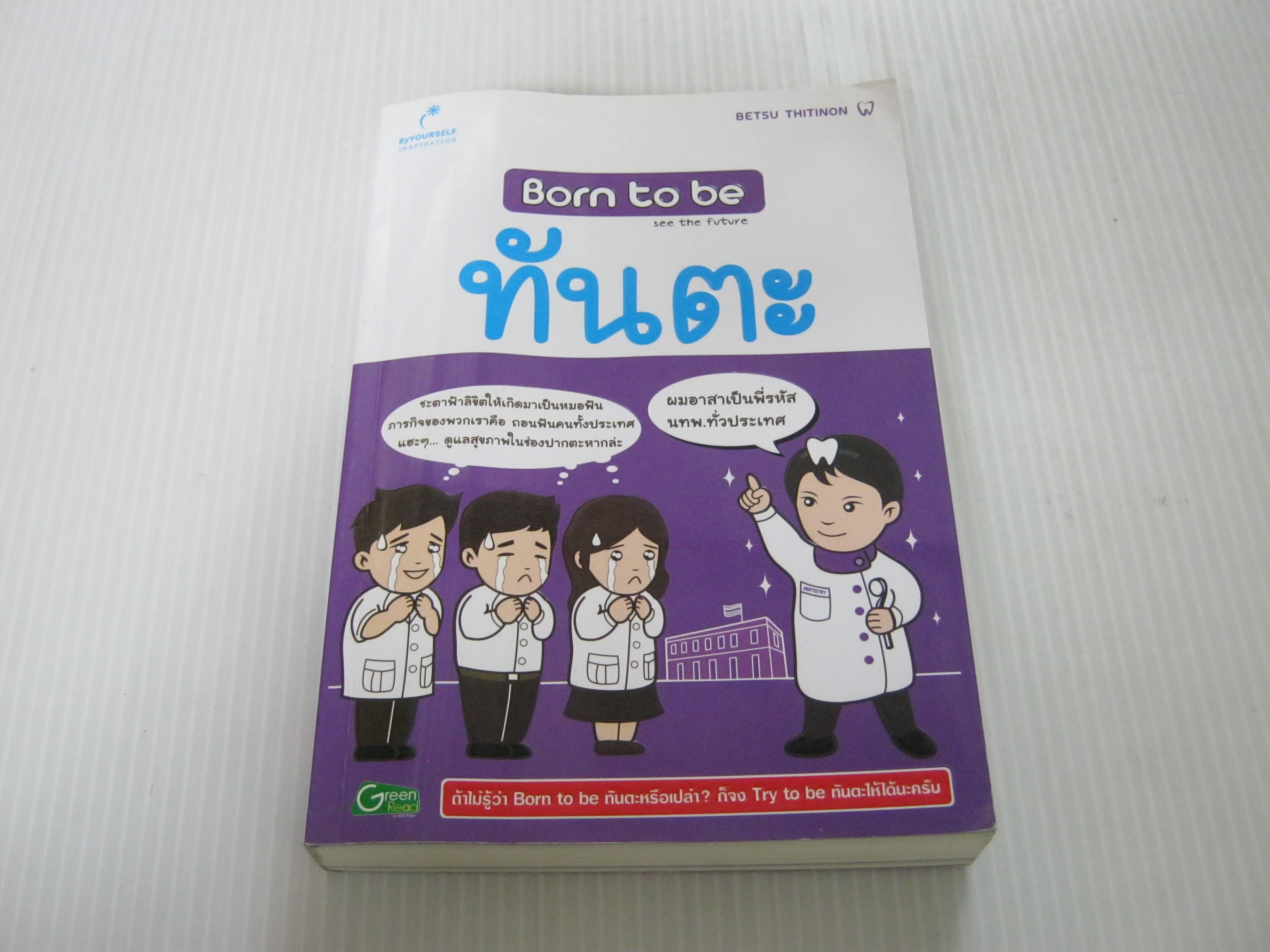 Born to be ทันตะ โดย Betsu Thitinon