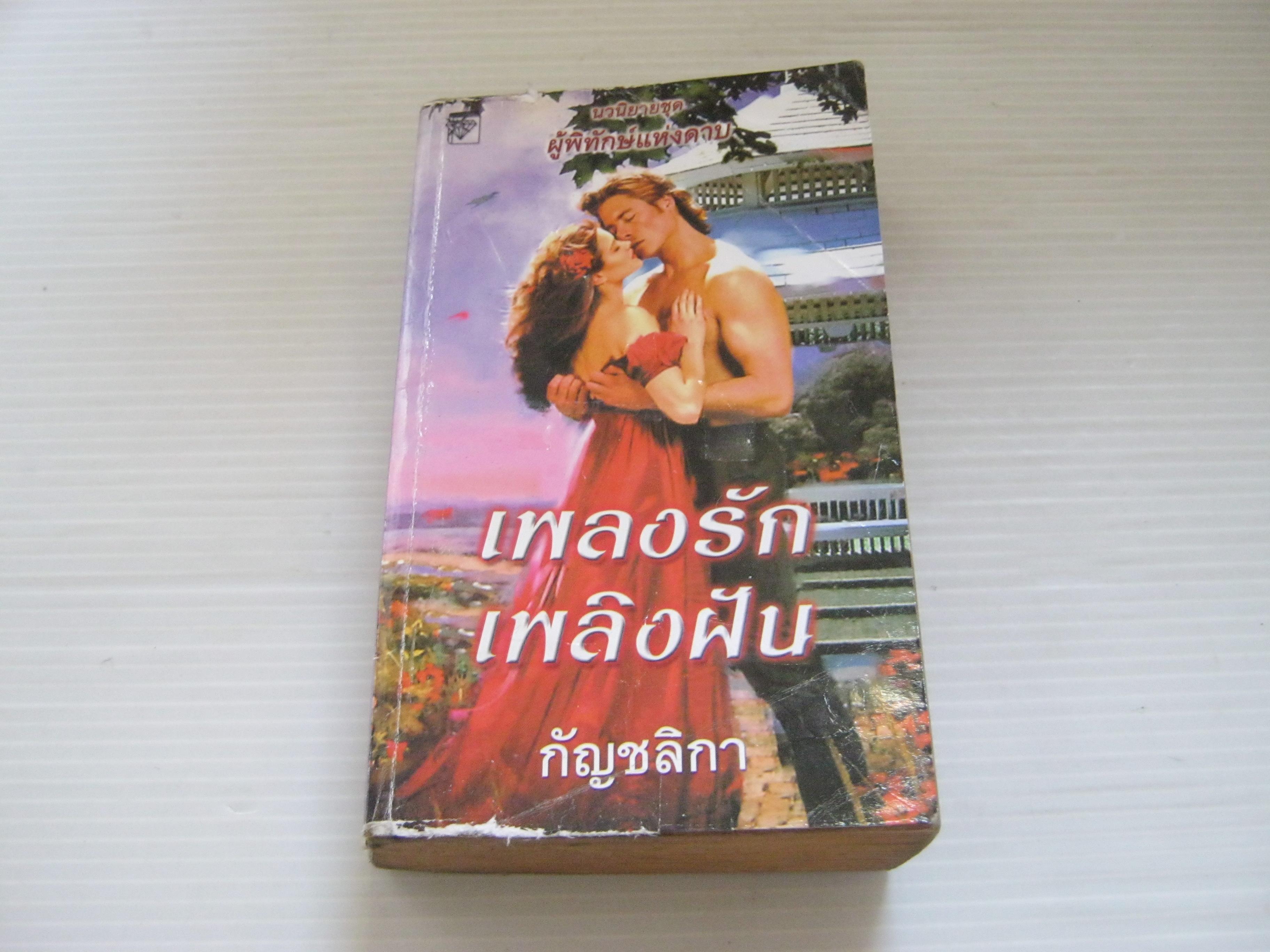 นวนิยายชุด ผู้พิทักษ์แห่งดาบ ตอน เพลงรักเพลิงฝัน นิโคล จอร์แดน เขียน กัญชลิกา แปล