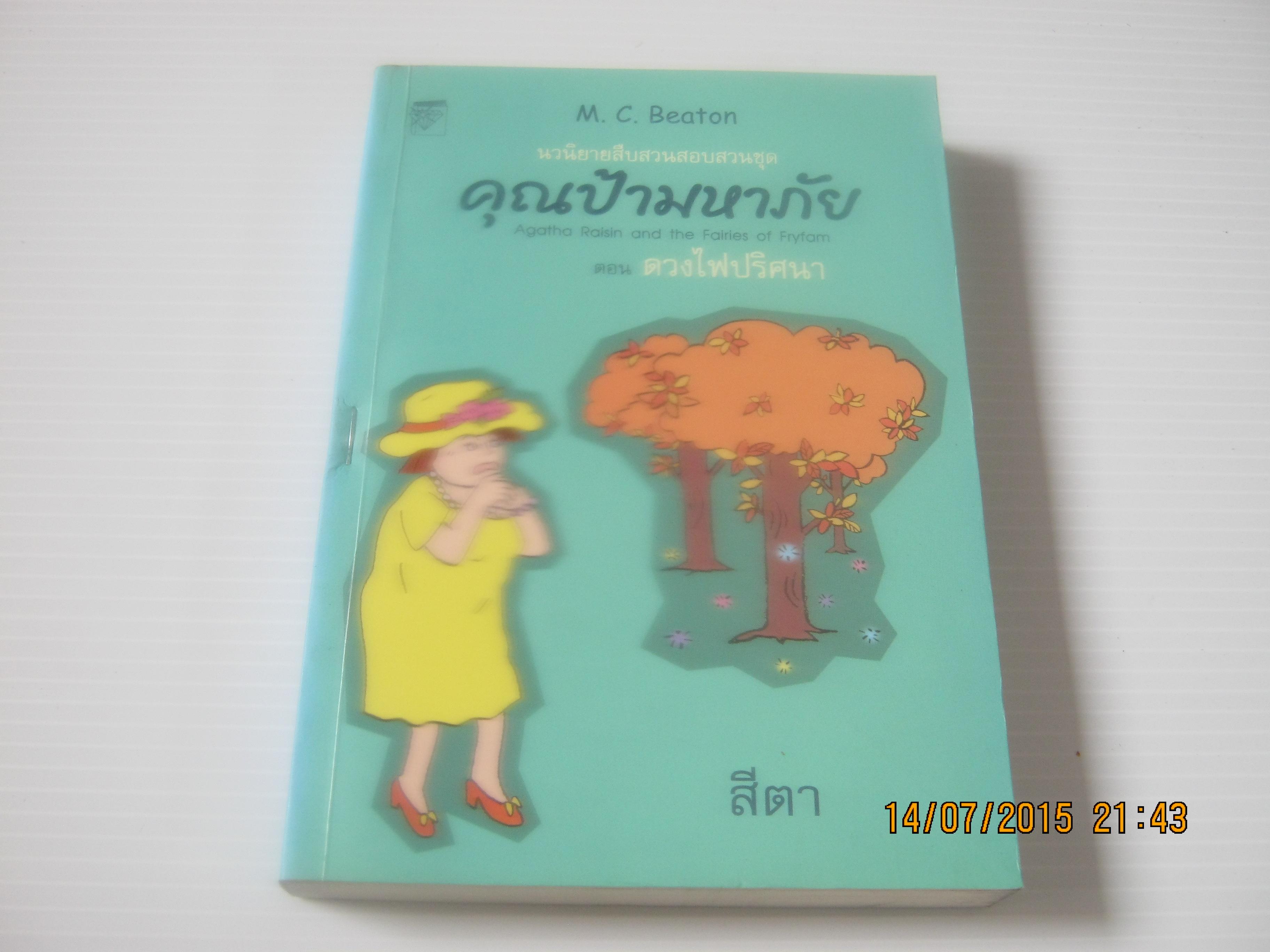 คุณป้ามหาภัย เล่ม 10 ตอน ดวงไฟปริศนา (Agath Raisin and the Fairies of Fryfam) M.C. Beaton เขียน สีตา แปล