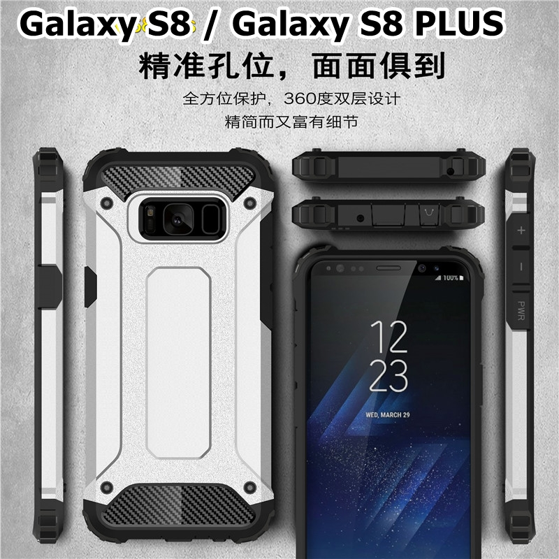HYBRID TPU Case (Samsung Galaxy S8 Plus)