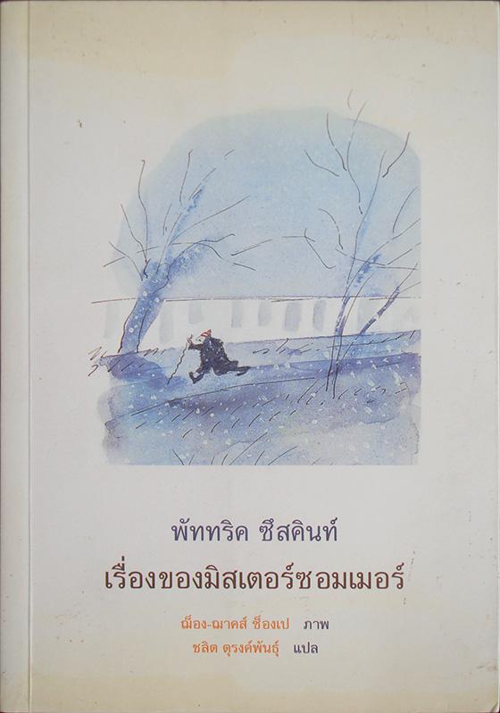 เรื่องของมิสเตอร์ซอมเมอร์ The Story of Mr Sommer / ฌ็อง-ฌาคส์ ซ็องเป / ชลิต ดุรงค์พันธุ์