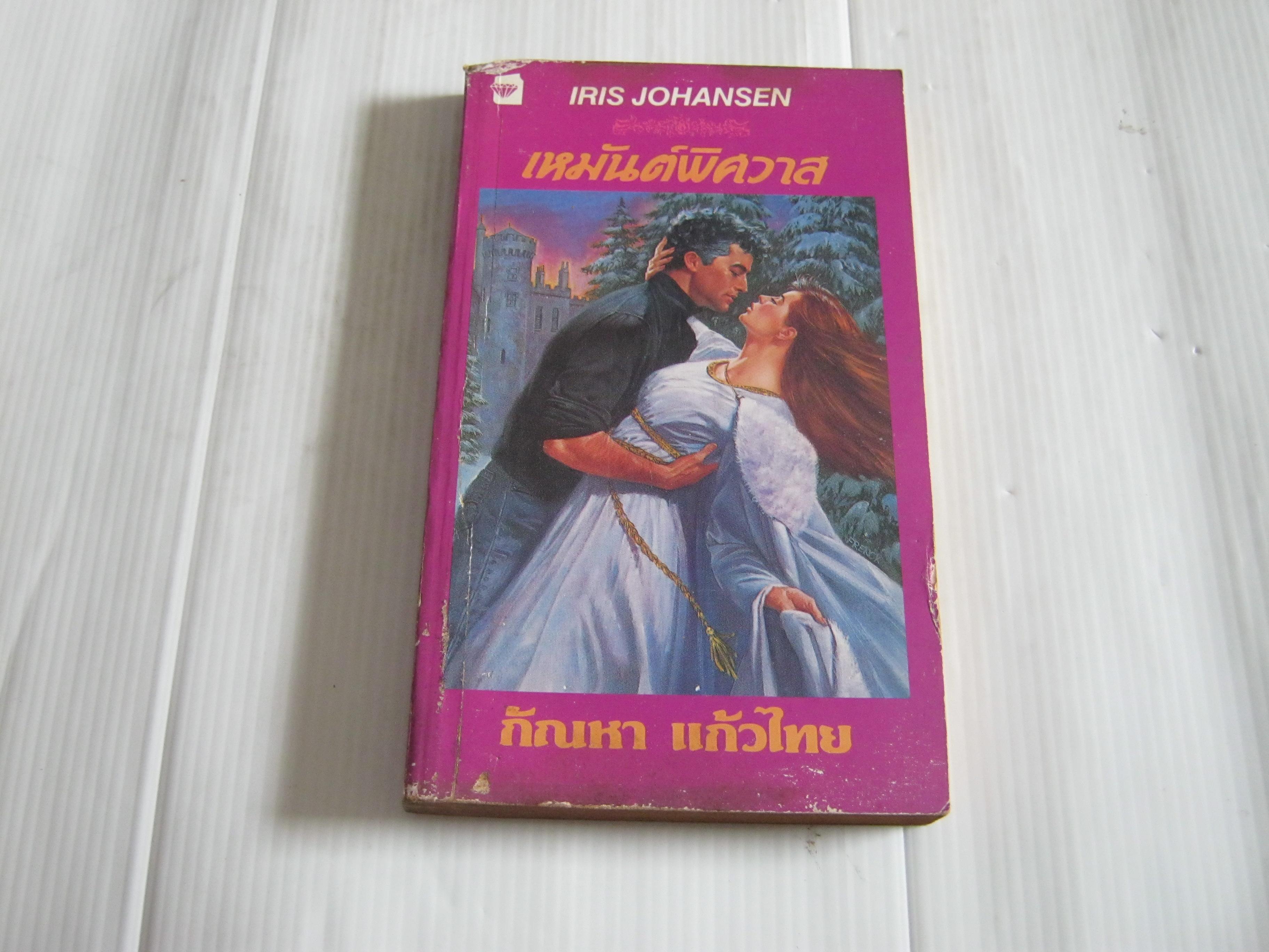 เหมันต์พิศวาส (Winter Bride) Iris Johansen เขียน กัณหา แก้วไทย แปล