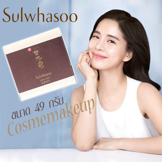 Sulwhasoo Herbal Soap 49 กรัม (ขนาดทดลอง)สบู่สมุนไพรทำมือ สูตรชาววังโบราณ ด้วยส่วนผสมจากรากโสมเกาหลี 6 ปี ผสมกับน้ำผึ้งป่าและน้ำมันมะกอก