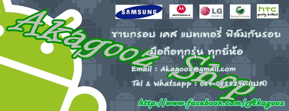 Akagooz Mobile Shop