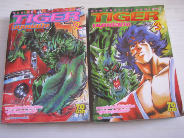 TIGER มนุษย์สมิง ชุด เล่ม 2,3 (3 เล่มจบ) ขาดเล่ม 1