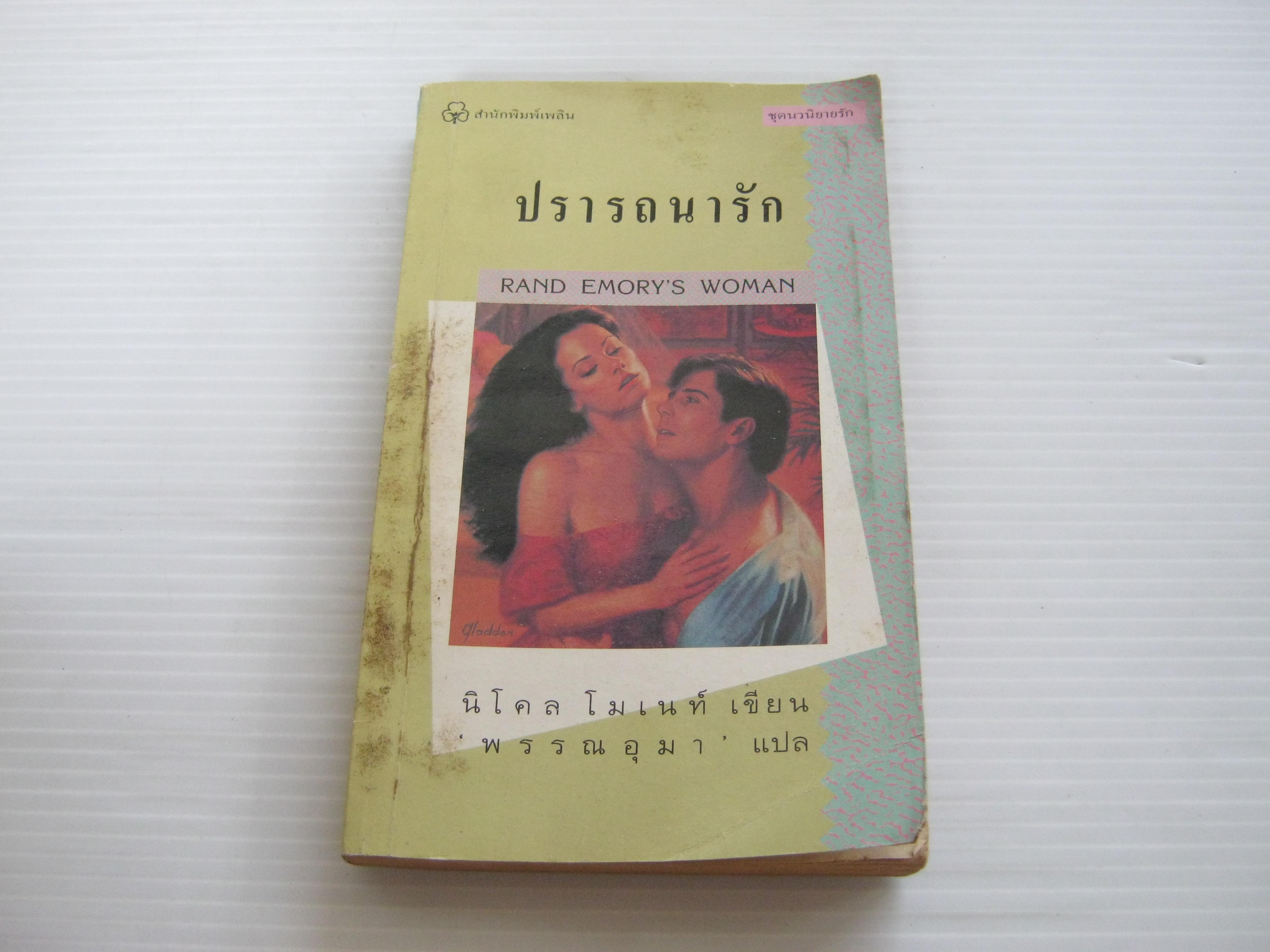 ปรารถนารัก (Rand Emory's Woman) นิโคล โมเนท์ เขียน พรรณอุมา แปล