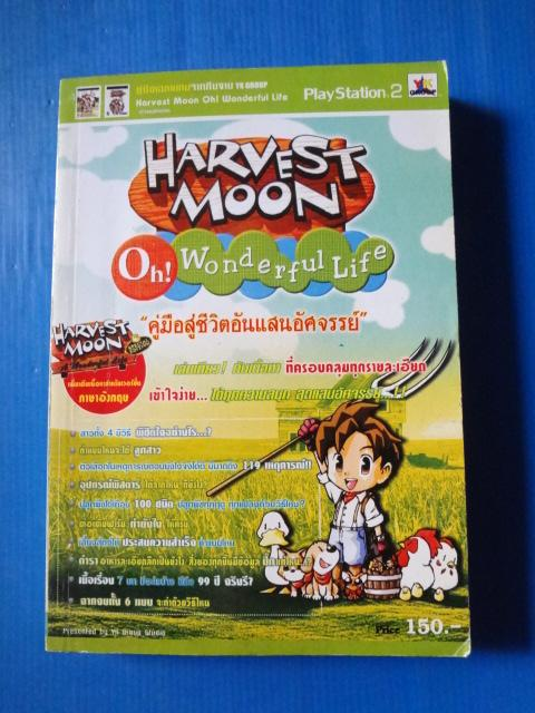 Harverst Moon Oh! Wonderful Life