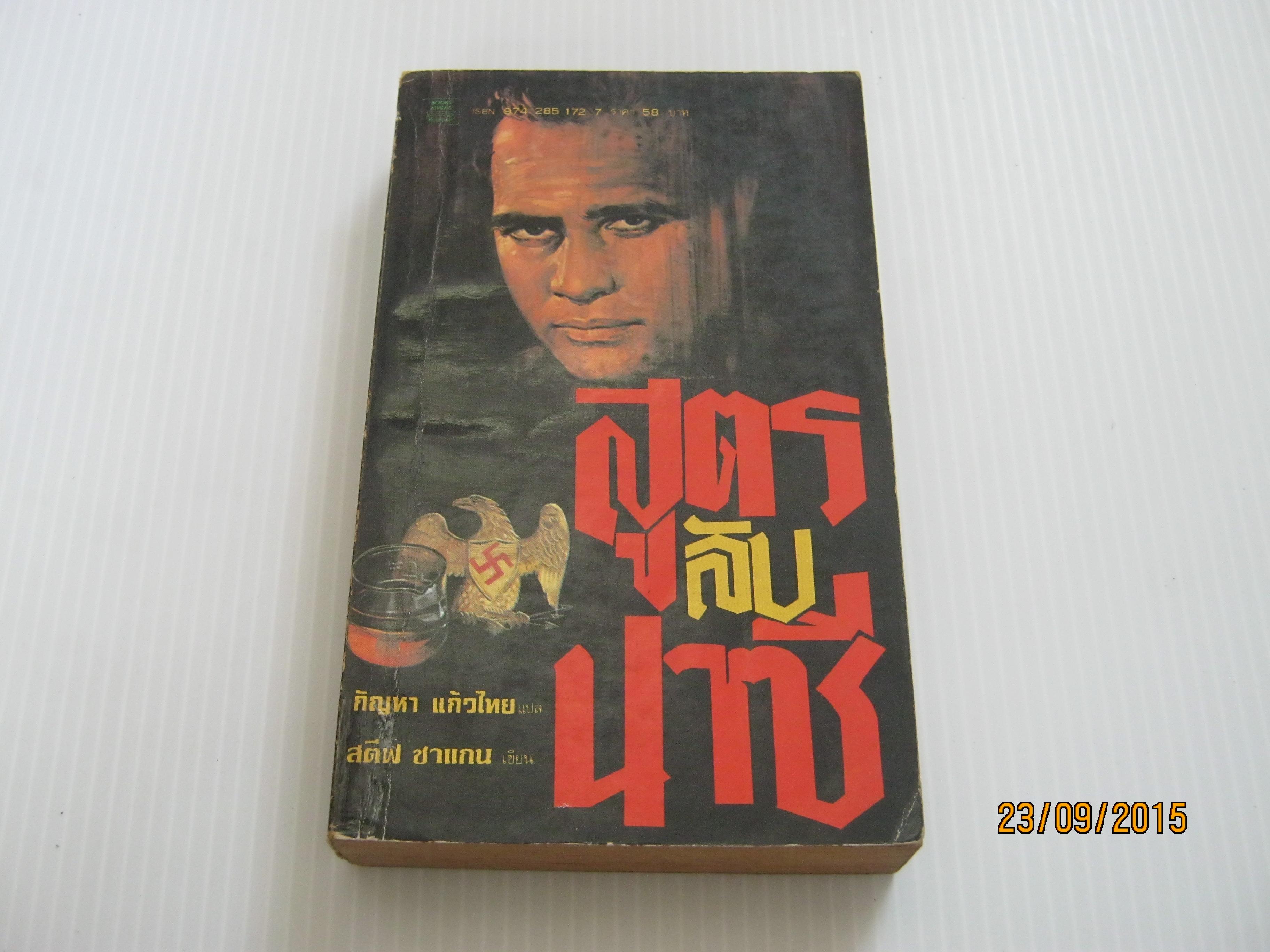 สูตรลับนาซี สตีฟ ชาแกน เขียน กัณหา แก้วไทย แปล