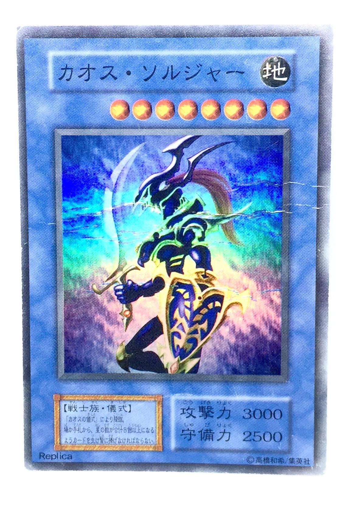 Yu-Gi-Oh Black Luster Soldier