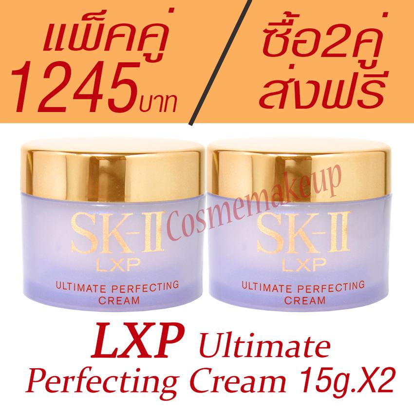(แพ็คคู่ ซื้อ2 คู่ส่งฟรี คละได้) เอสเคทู SK-II LXP Ultimate Perfecting Cream (ขนาด 15 g.X2 ) ครีมบำรุงผิวหน้าระดับพรีเมี่ยมรุ่นท็อปสุดของเอสเคทูรวมคุณประโยชน์ที่ครบถ้วนไว้ในกระปุกเดียวเนื้อครีมเข้มข้นที่อุดมด้วย Pitera มากถึง 8 เท่า