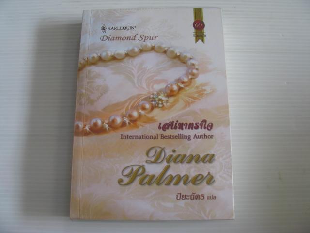 เสน่หาตราใจ (Diamond Spur) Diana Palmer เขียน ปิยะฉัตร แปล