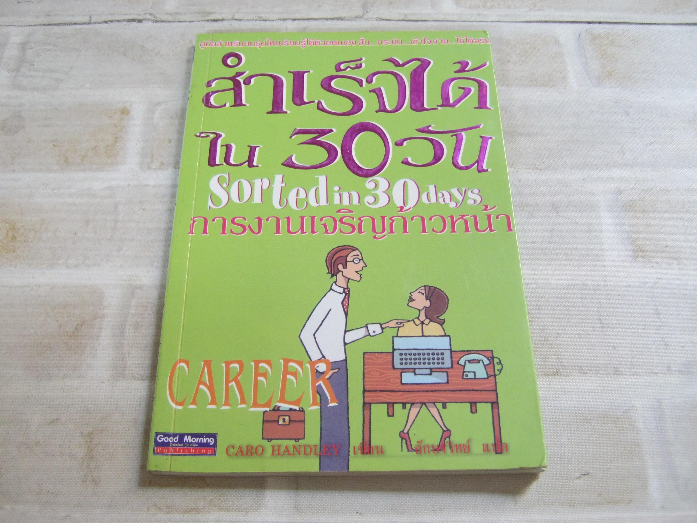 สำเร็จได้ใน 30 วัน การงานเจริญก้าวหน้า (Sorted in 30 days Career) Caro Handley เขียน อักษรวิทย์ แปล
