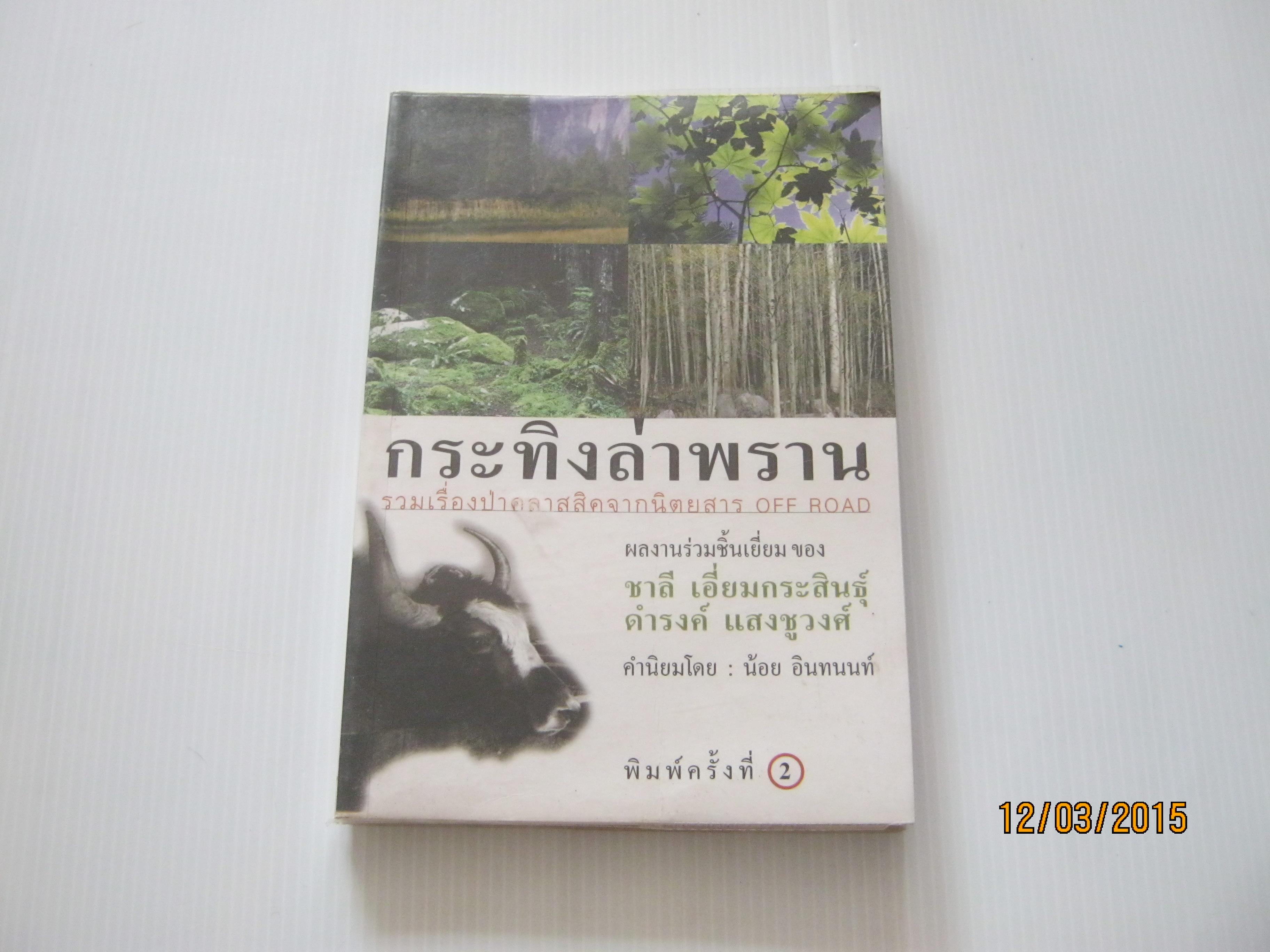 กระทิงล่าพราน พิมพ์ครั้งที่ 2 โดย ชาลี เอี่ยมกระสินธุ์และดำรงค์ แสงชูวงศ์