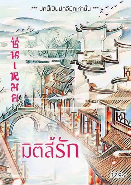 เปิดจอง โปรจับคู่ส่งฟรี มิติลี้รัก / ซินเหมย ใหม่ทำมือ นิยายจีนโบราณ สนุกคะ ( เข้า กค )