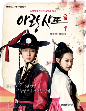 Arang and the Magistrate Photo Comic Book