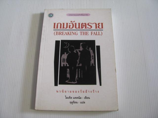 เกมอันตราย (Breaking The Fall) ไมเคิล แคดนัม เขียน ฤดูร้อน แปล