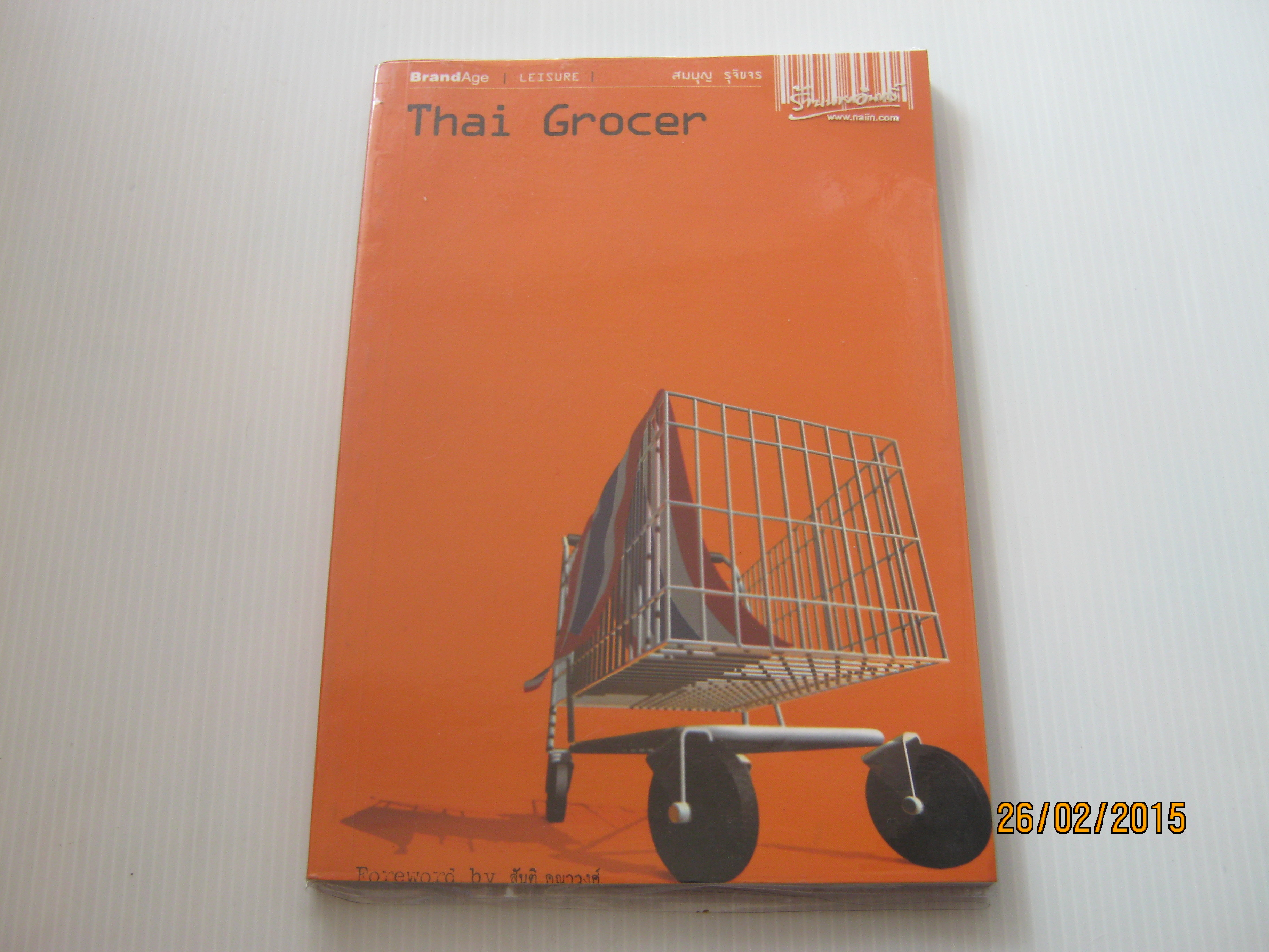 Thai Grocer โดย สมบุญ รุจิขจร