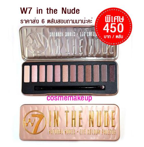 w7 In The NUDE พาเลทอายแชโดว์ 12 เฉดสีสวย นำเข้าจากอังกฤษ สีเทียบเคียงกับ Naked