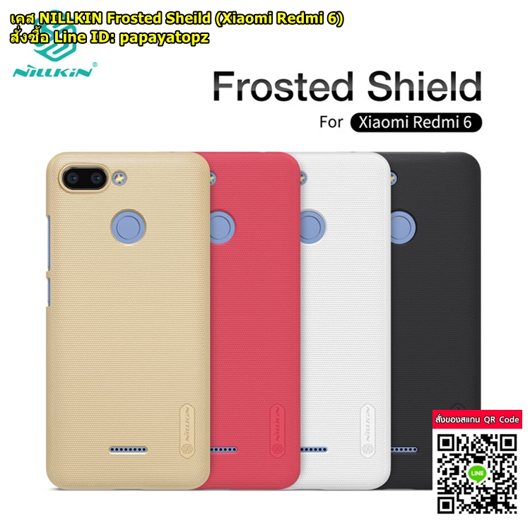 NILLKIN Frosted Shield (Xiaomi Redmi 6)