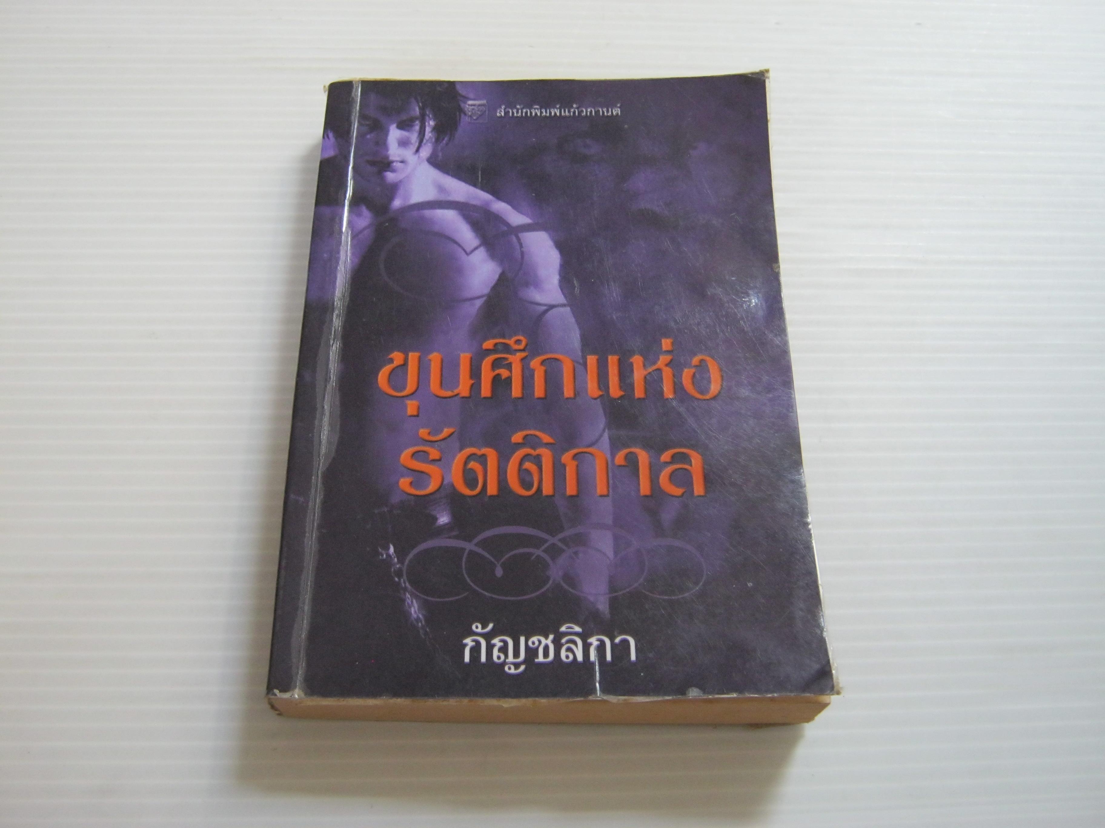 นิยายชุด รัตติกาล ตอน ขุนศึกแห่งรัตติกาล (Into The Shadow) คริสติน่า ดอดด์ เขียน กัญชลิกา แปล
