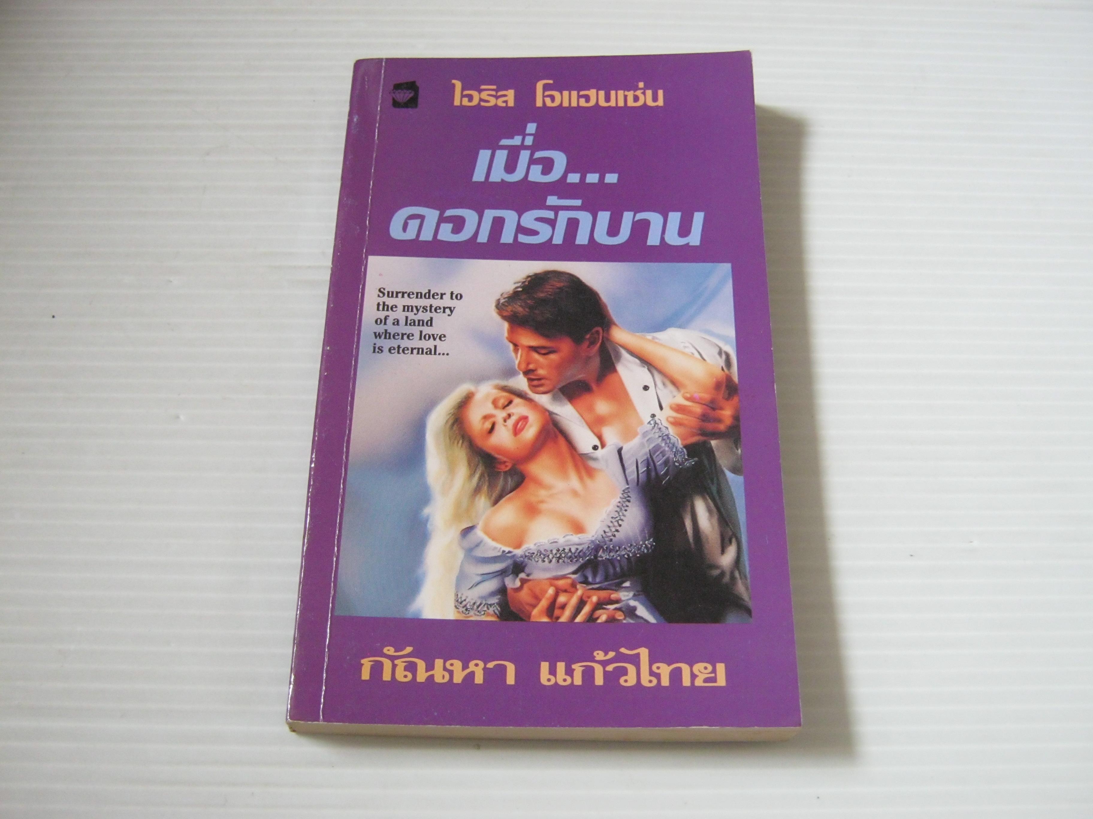 เมื่อ...ดอกรักบาน พิมพ์ครั้งที่ 2 ไอริส โจแฮนเซ่น เขียน กัณหา แก้วไทย แปล